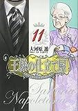 王様の仕立て屋 11 ~サルトリア・ナポレターナ~ (ヤングジャンプコミックス)