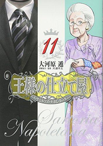 王様の仕立て屋 11 ~サルトリア・ナポレターナ~ (ヤングジャンプコミックス)の詳細を見る