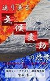 迫り来る気候変動の恐怖 ~地球温暖化が招く...
