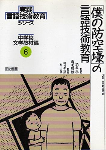 「僕の防空壕」の言語技術教育 (実践 言語技術教育シリーズ―中学校文学教材編)