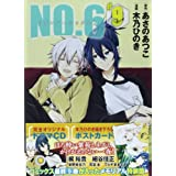 NO.6〔ナンバーシックス〕(9) CD付き特装版 (プレミアムKC)