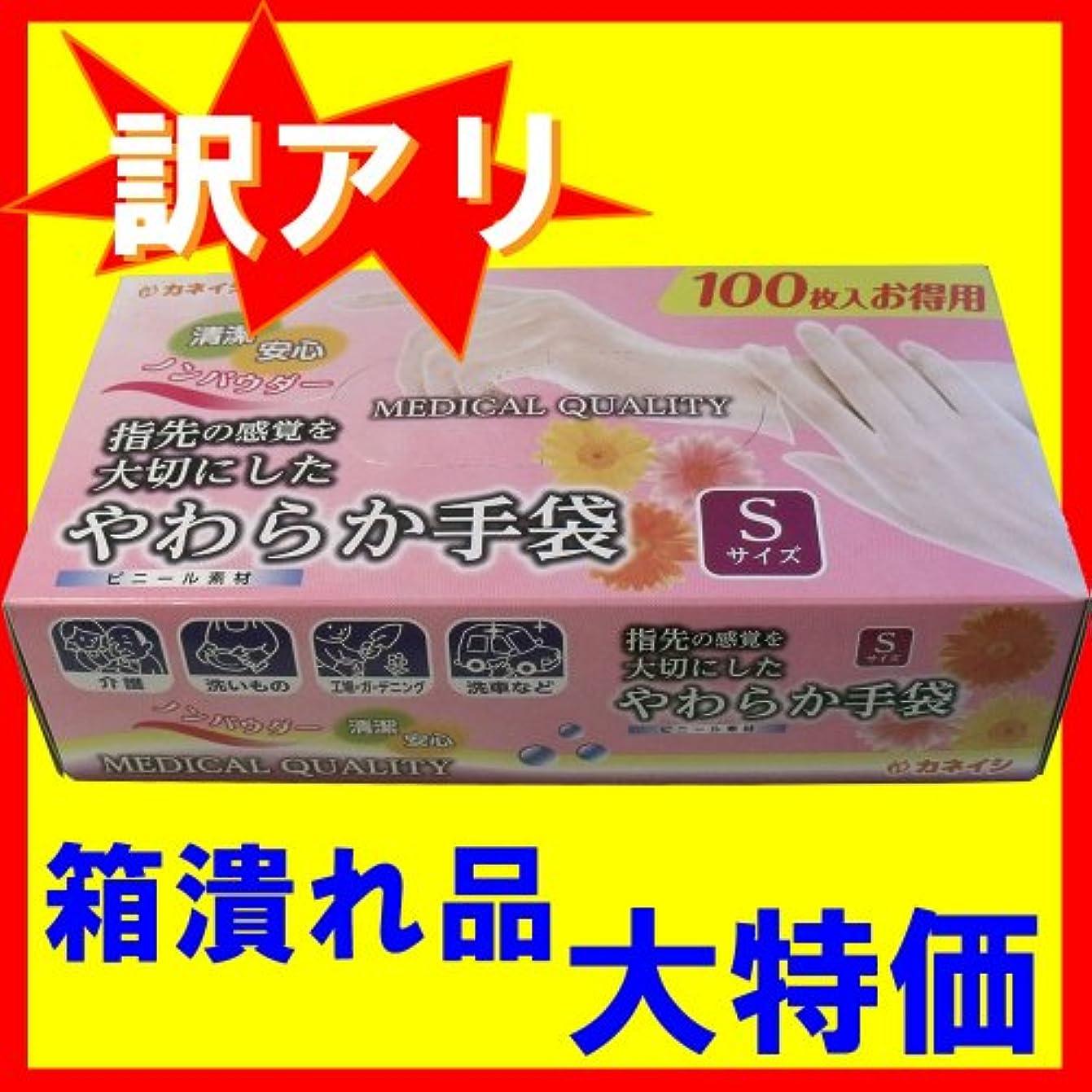 注入する揮発性サンダル【訳アリ】金石衛材 やわらか手袋 Sサイズ 100枚入