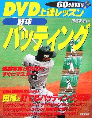 DVD上達レッスン 野球バッティングの詳細を見る