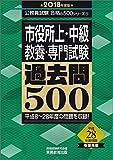 市役所上・中級 教養・専門試験 過去問500 2018年度 (公務員試験 合格の500シリーズ9)