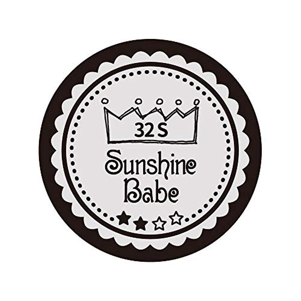 禁止する内部資本主義Sunshine Babe カラージェル 32S ミルキーグレージュ 2.7g UV/LED対応