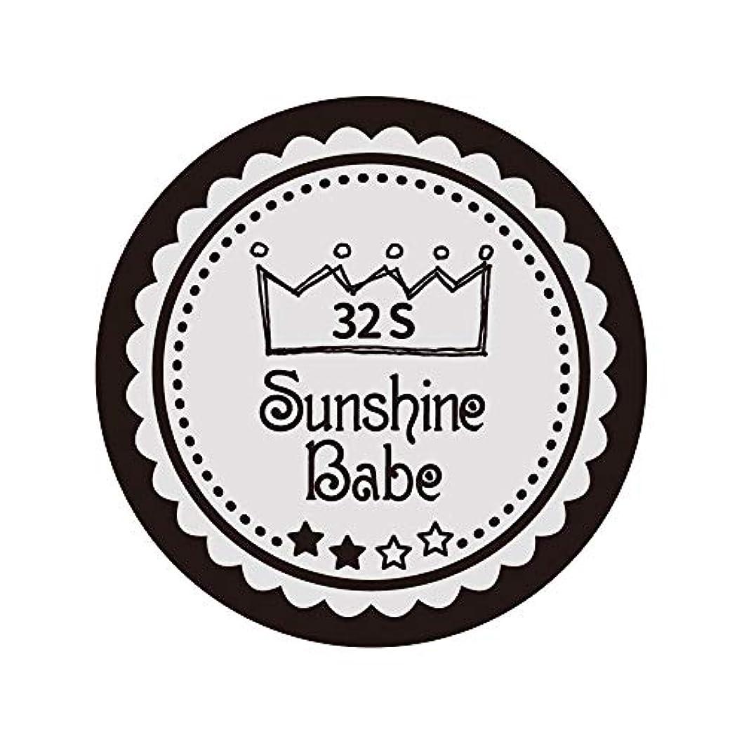 日焼けカメ鹿Sunshine Babe カラージェル 32S ミルキーグレージュ 2.7g UV/LED対応