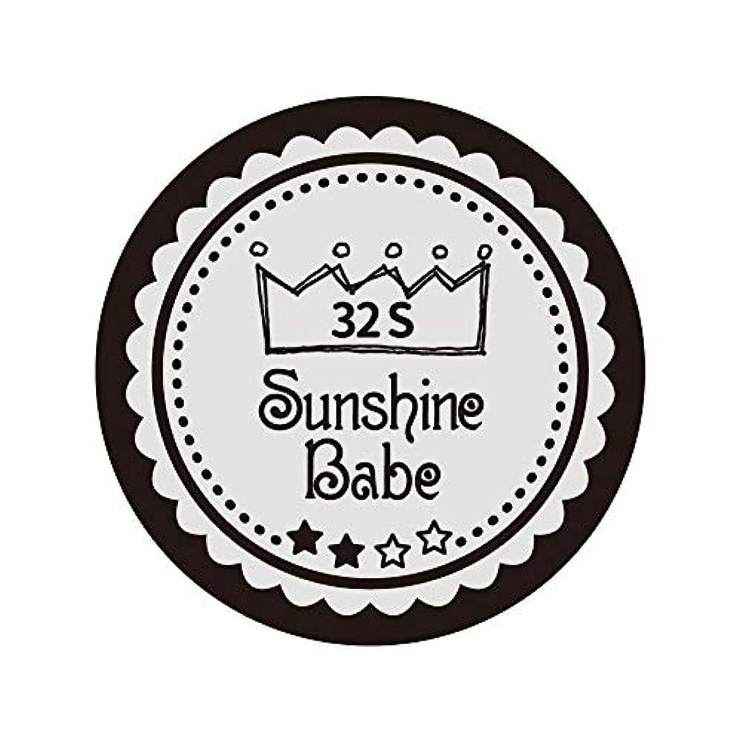 錫命題行うSunshine Babe コスメティックカラー 32S ミルキーグレージュ 4g UV/LED対応