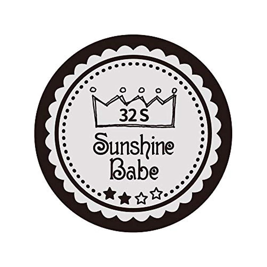 昇進委員会驚きSunshine Babe カラージェル 32S ミルキーグレージュ 2.7g UV/LED対応