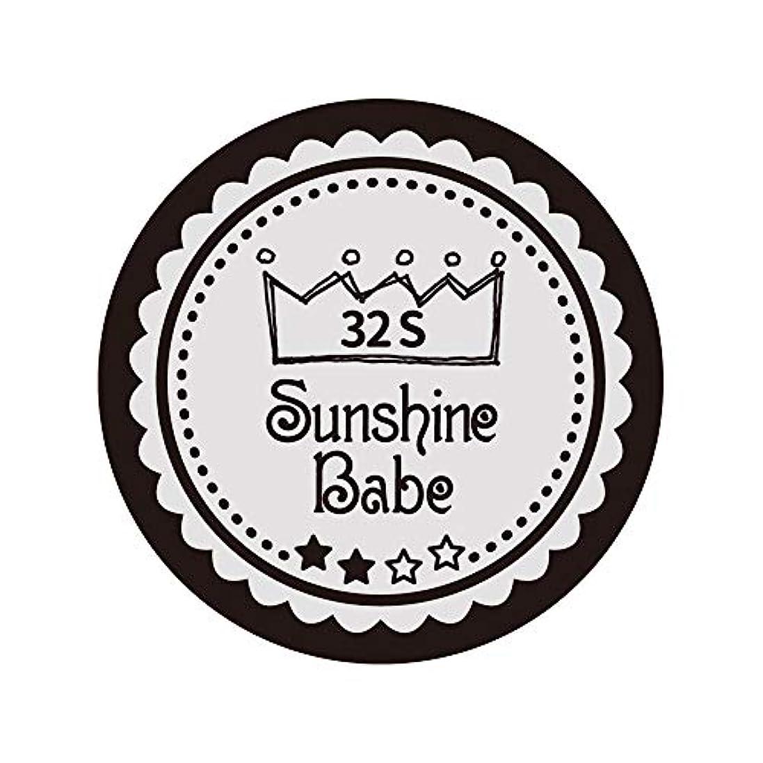 パドルオーバーラン一貫性のないSunshine Babe カラージェル 32S ミルキーグレージュ 2.7g UV/LED対応