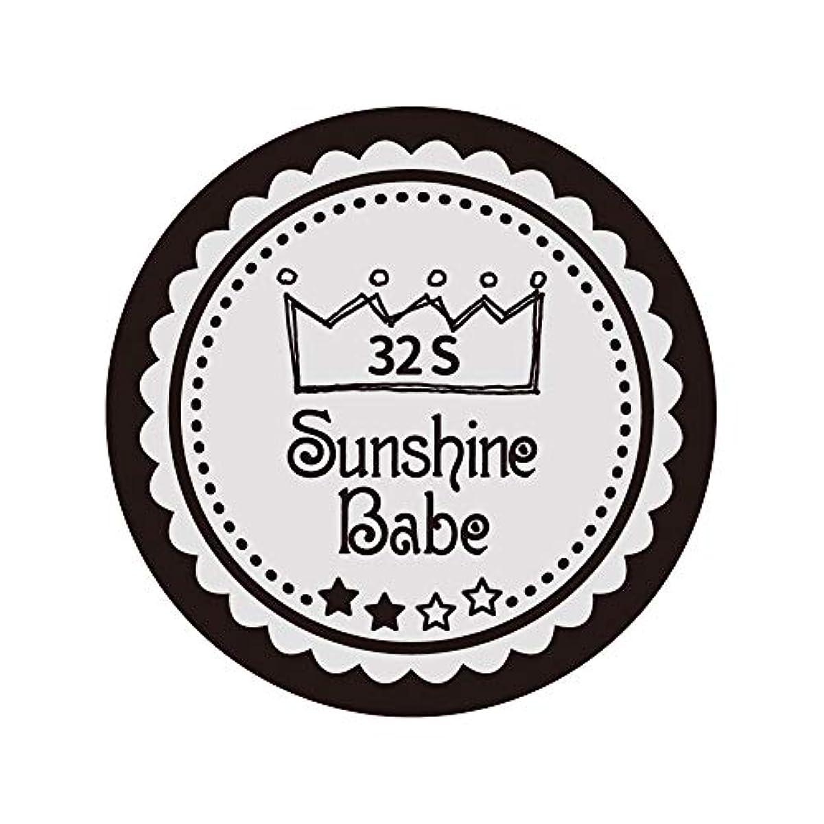 腐った定期的に派生するSunshine Babe カラージェル 32S ミルキーグレージュ 2.7g UV/LED対応
