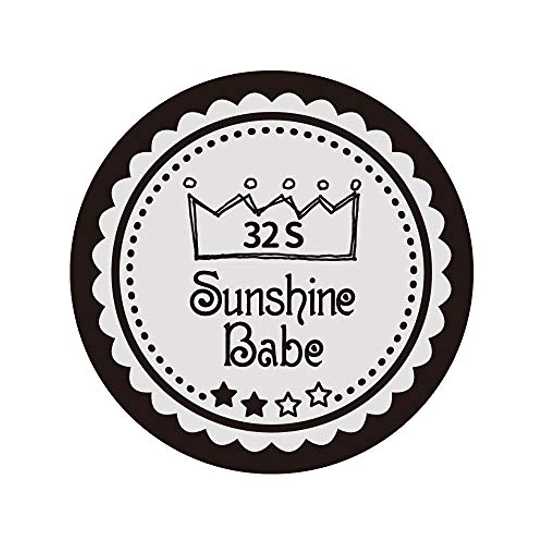先祖救援不快なSunshine Babe カラージェル 32S ミルキーグレージュ 2.7g UV/LED対応