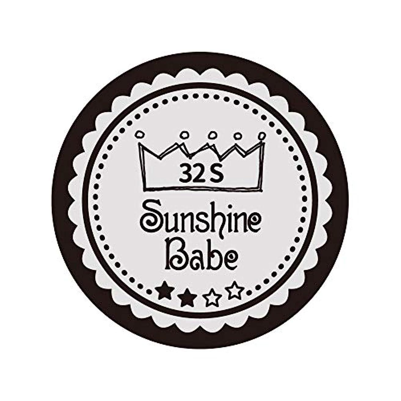 思い出す落ち込んでいるマッシュSunshine Babe カラージェル 32S ミルキーグレージュ 2.7g UV/LED対応