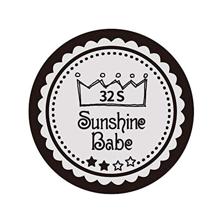 Sunshine Babe カラージェル 32S ミルキーグレージュ 2.7g UV/LED対応