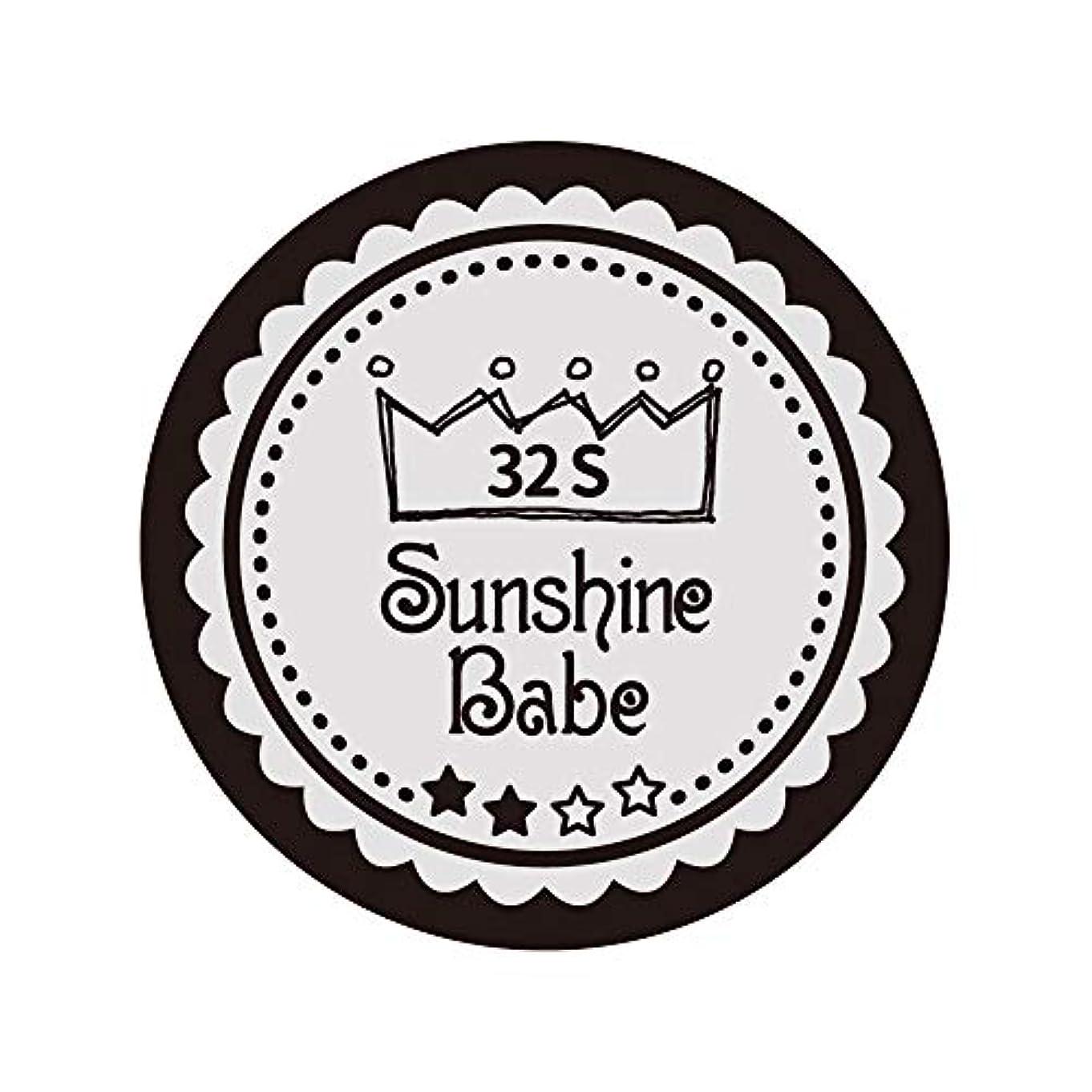 所属嫌悪格納Sunshine Babe カラージェル 32S ミルキーグレージュ 2.7g UV/LED対応