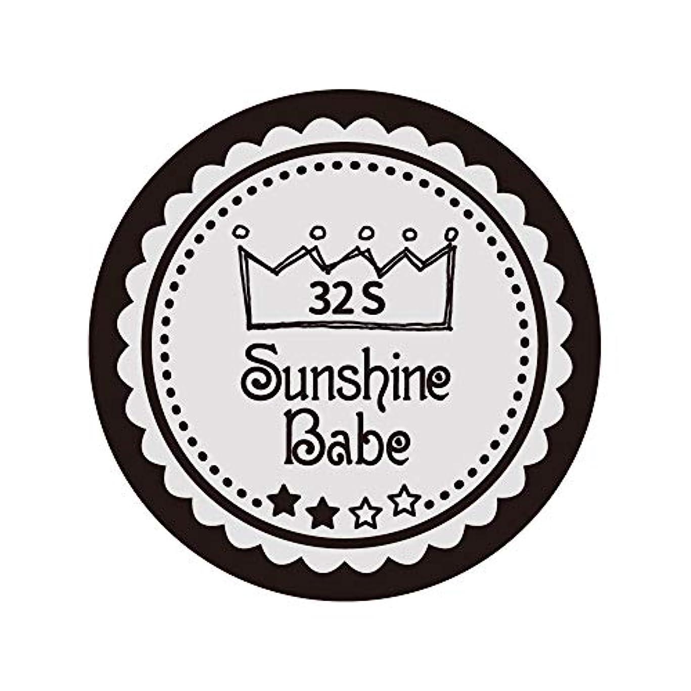 ファーム男異形Sunshine Babe カラージェル 32S ミルキーグレージュ 2.7g UV/LED対応