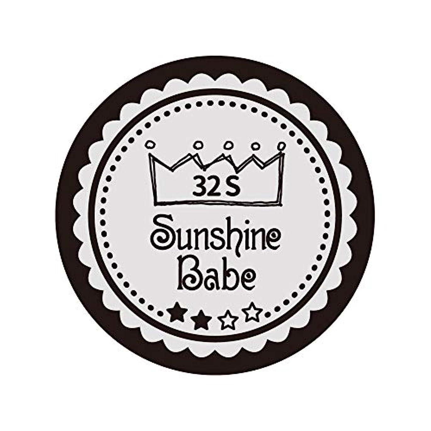 キルスカスケード抜本的なSunshine Babe カラージェル 32S ミルキーグレージュ 2.7g UV/LED対応