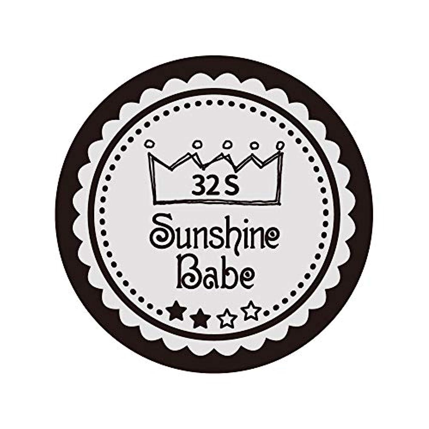 悲劇的な宿題をする乱用Sunshine Babe カラージェル 32S ミルキーグレージュ 2.7g UV/LED対応