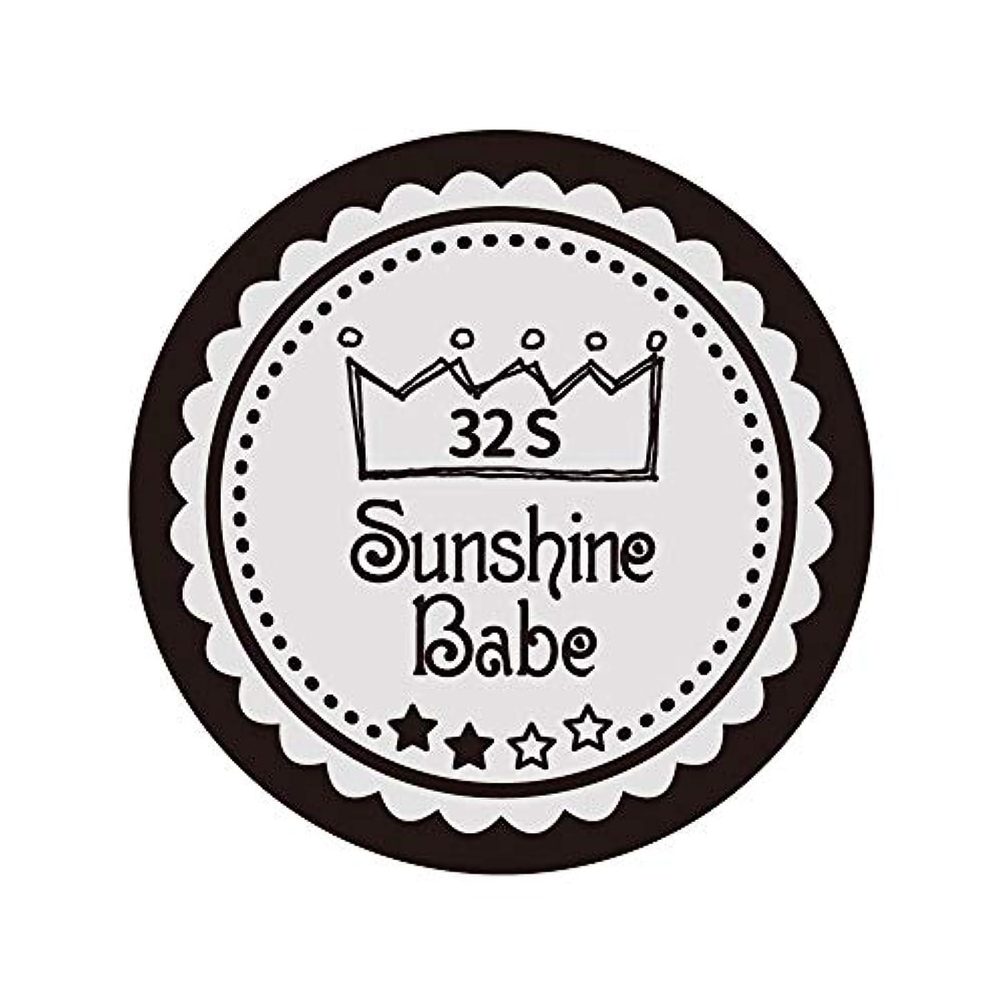 最大厳しい季節Sunshine Babe カラージェル 32S ミルキーグレージュ 2.7g UV/LED対応