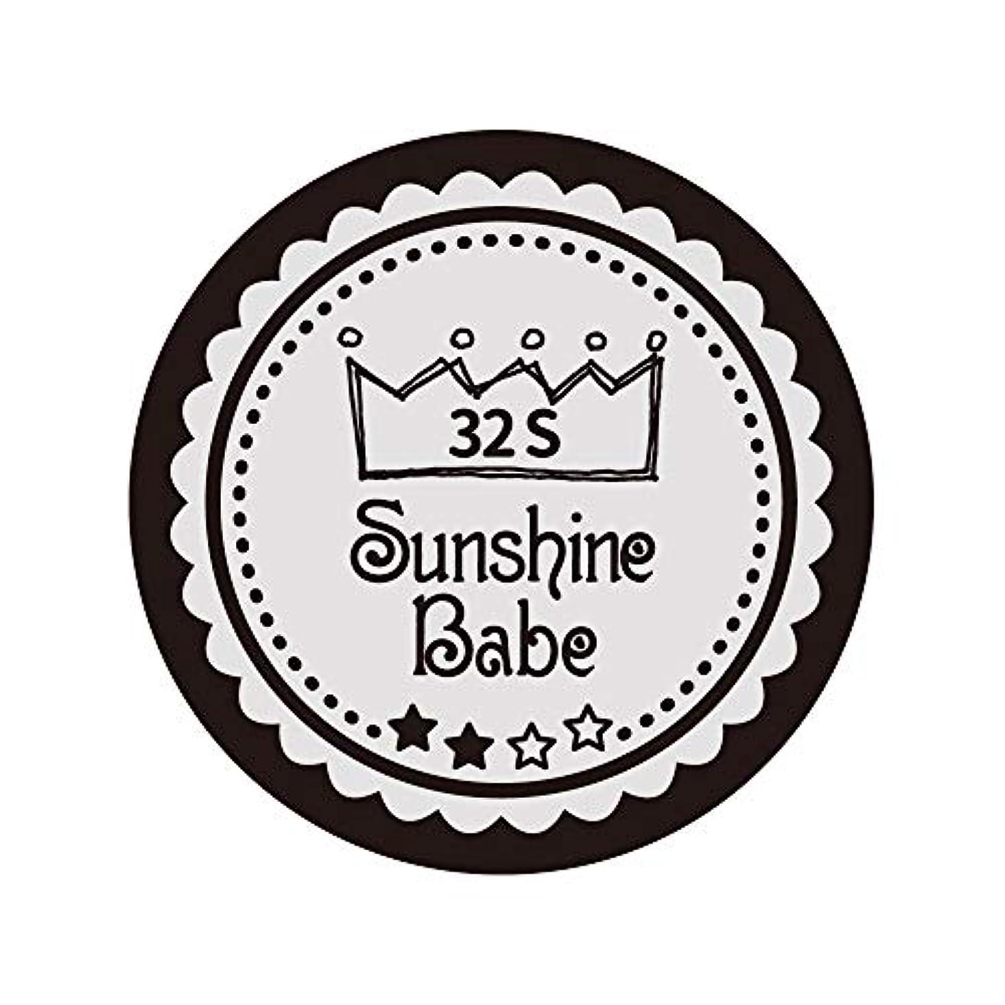 郵便洗練便益Sunshine Babe カラージェル 32S ミルキーグレージュ 2.7g UV/LED対応