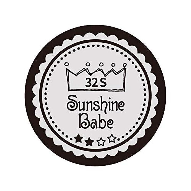 逸脱上下する王位Sunshine Babe コスメティックカラー 32S ミルキーグレージュ 4g UV/LED対応