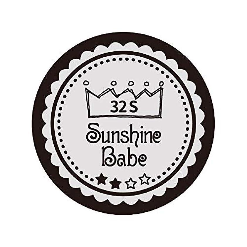 原因句緩むSunshine Babe カラージェル 32S ミルキーグレージュ 2.7g UV/LED対応