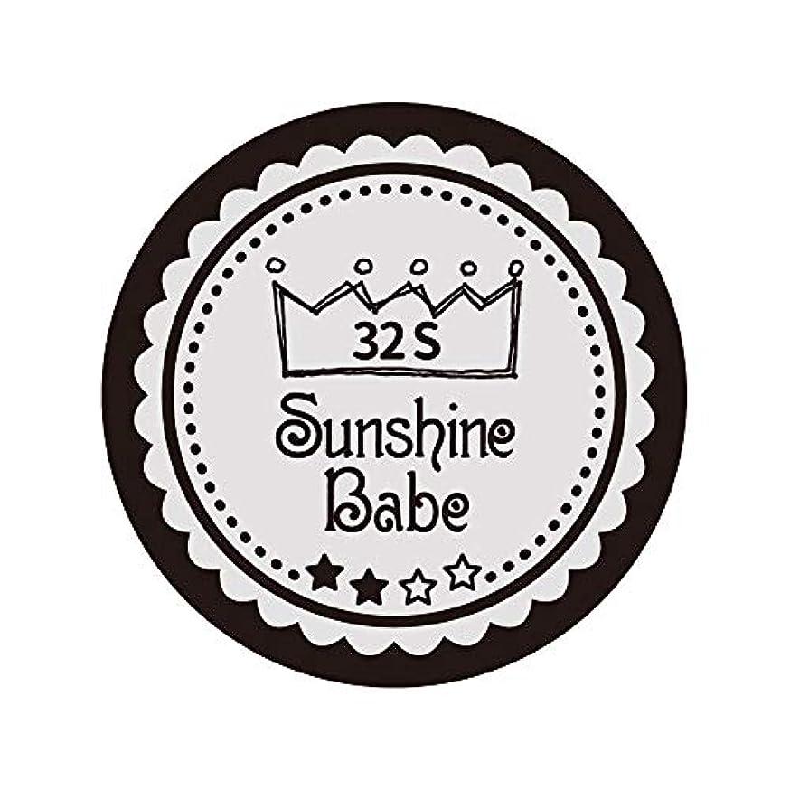 並外れた基準トーストSunshine Babe カラージェル 32S ミルキーグレージュ 2.7g UV/LED対応