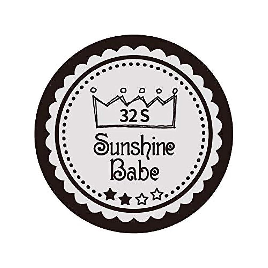 印をつける感じる省Sunshine Babe カラージェル 32S ミルキーグレージュ 2.7g UV/LED対応
