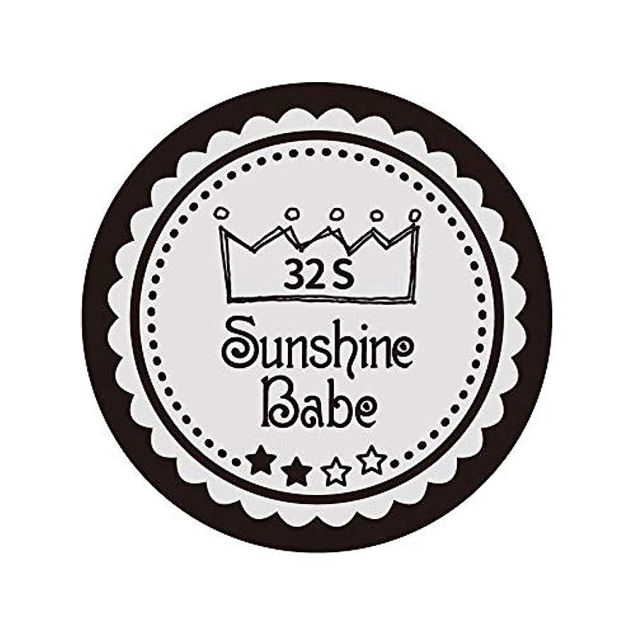 楽しませる引き渡す消毒剤Sunshine Babe カラージェル 32S ミルキーグレージュ 2.7g UV/LED対応