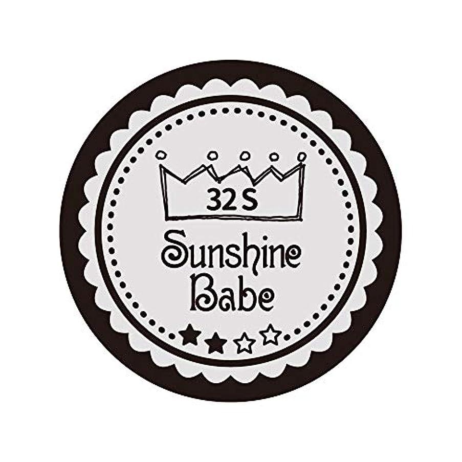 急勾配の優れました注釈Sunshine Babe コスメティックカラー 32S ミルキーグレージュ 4g UV/LED対応