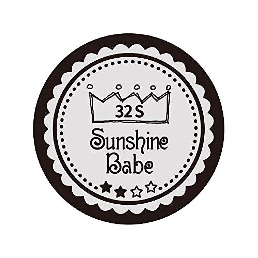 マット苦いスラッシュSunshine Babe カラージェル 32S ミルキーグレージュ 2.7g UV/LED対応