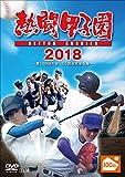 野球 熱闘甲子園2018 〜第100回記念大会 55試合完全収録〜[PCBE-55861][DVD]
