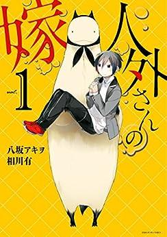 [八坂 アキヲ, 相川 有]の人外さんの嫁: 1【電子描き下ろし特典付】 (ZERO-SUMコミックス)