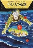 サイノスの攻撃―宇宙英雄ローダン・シリーズ〈270〉 (ハヤカワ文庫SF)