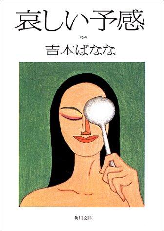 哀しい予感 (角川文庫)の詳細を見る