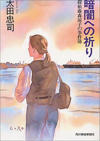 暗闇への祈り―探偵藤森涼子の事件簿 (ハルキ文庫)の詳細を見る