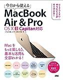 ソシム 小枝 祐基/古作 光徳/岡安 学 今日から使える MacBook Air & Pro OS X El Capitan 対応の画像