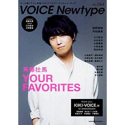 VOICE Newtype No.64 (カドカワムック 697)
