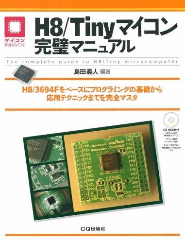 H8/Tinyマイコン完璧マニュアル―H8/3694Fをベースにプログラミングの基礎から応用テクニックまでを完全マスタ (マイコン活用シリーズ)の詳細を見る