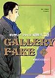 ギャラリーフェイク(27) (ビッグコミックス)