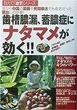 歯槽膿漏、蓄膿症にナタマメが効く!!―昔から中国の薬膳や民間療法でも有名だった、膿出しの妙薬! (自力で「治す」シリーズ)