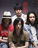 音楽と人 2011年 09月号 [雑誌]