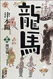龍馬 (三)―海軍篇