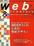 Web creators (ウェブクリエイターズ) 2006年 08月号 [雑誌]