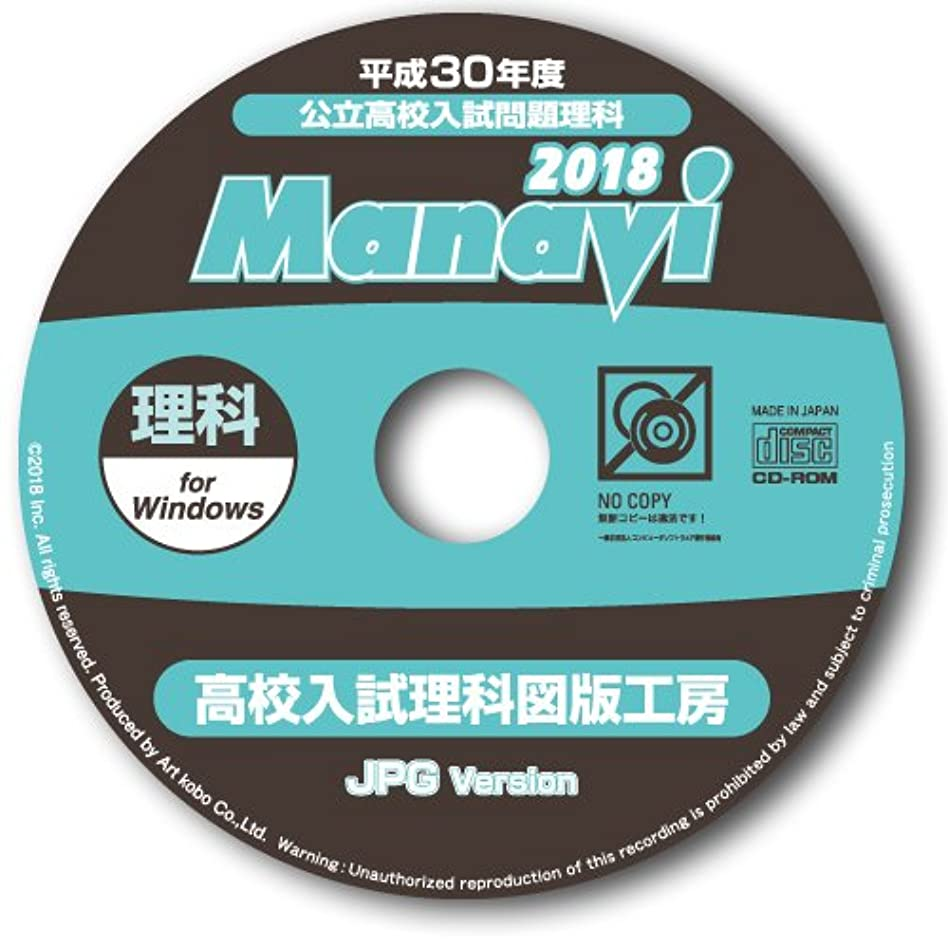 一生パニック櫛Manavi 高校入試図版工房 2018年版 理科