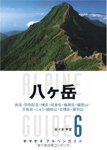 ヤマケイ アルペンガイド6 八ヶ岳 (ヤマケイアルペンガイド)