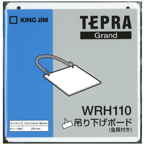 吊り下げボード 金具付き WRH110 110mm