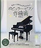 ポピュラー・ピアノ作曲術