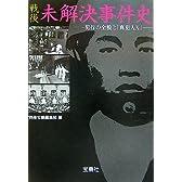 戦後未解決事件史―犯行の全貌と「真犯人X」 (宝島社文庫)