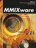 MMIX ware―第三千年紀のためのRISCコンピュータ