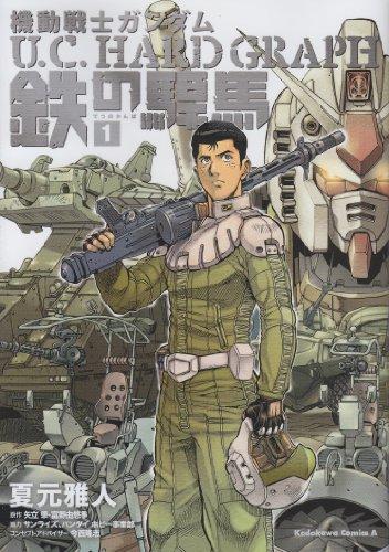 機動戦士ガンダム U.C.HARD GRAPH 鉄の駻馬 (1) (カドカワコミックス・エース)の詳細を見る